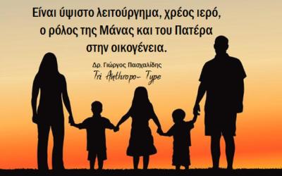 15 Μαϊου Διεθνής Ημέρα της Οικογένειας