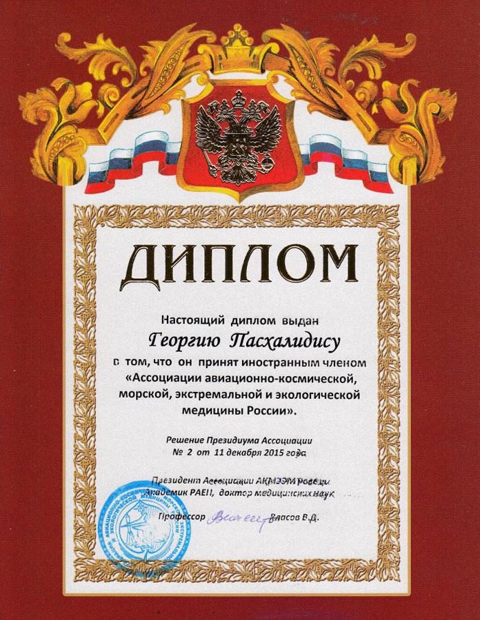 Μέλος του συνδέσμου Αεροδιαστημικής, Ναυτικής, Ακραίων Συνθηκών και Περιβαλλοντικής Ιατρικής της Ρωσίας