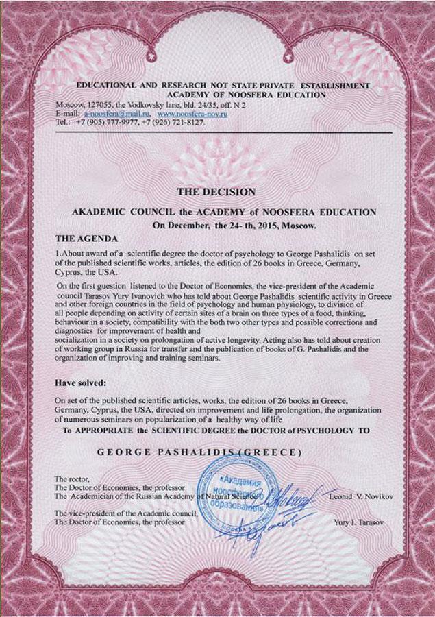 """Απονομή τίτλου Διδάκτορα Ψυχολογίας από την Ρωσική Ακαδημία Εκπαίδευσης και Έρευνας """"NOOSFERA"""""""