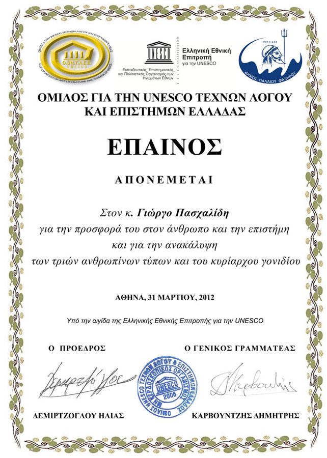 Έπαινος από τον Όμιλο για την UNESCO Τεχνών, Λόγου και Επιστημών Ελλάδας.