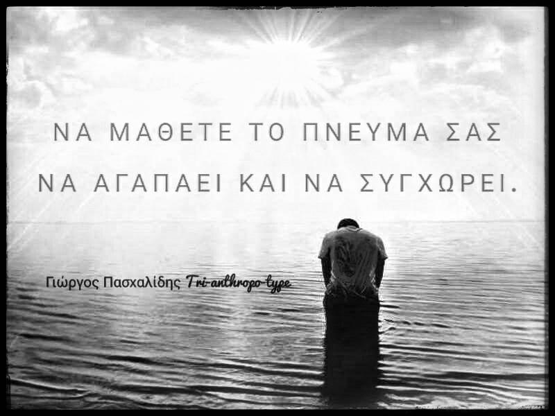 Αγάπη και συγχώρεση!!!