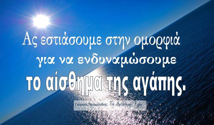 Καλημέρα από την όμορφη Κρήτη!