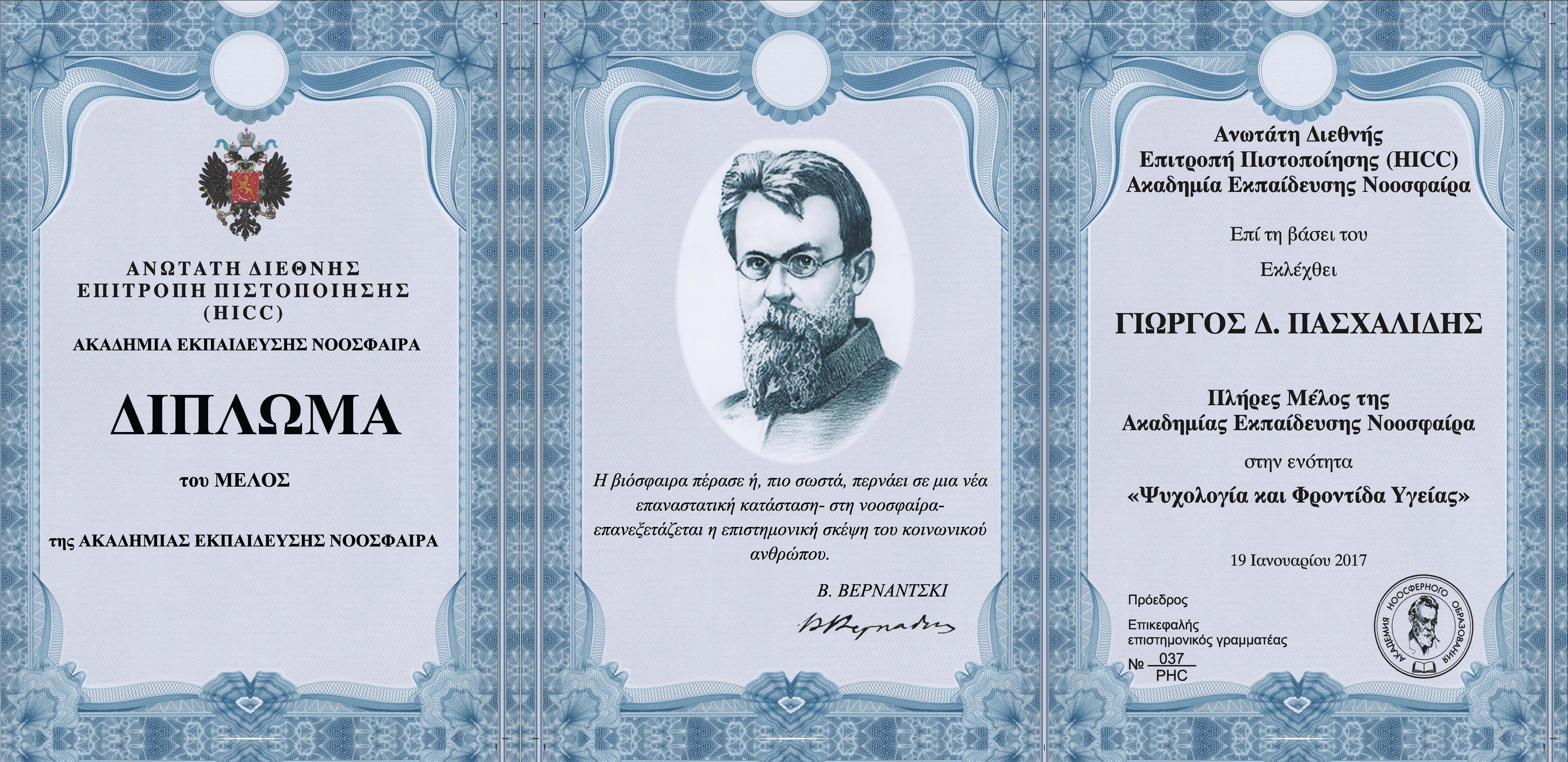 Ο Δρ. Γιώργος Πασχαλίδης έγινε πλήρες μέλος της Ακαδημίας ΝΟΟΣΦΑΙΡΑ
