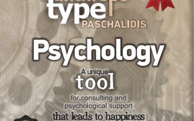 «Psychology»: a book by George Paschalidis, in English